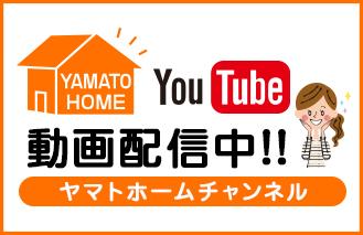 ヤマトホーム チャンネル