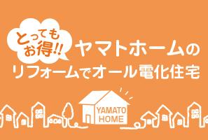 ヤマトホームのリフォーム