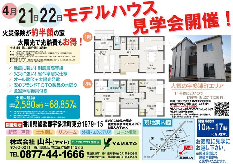 utazu_02_1804013-1-1024x724-2